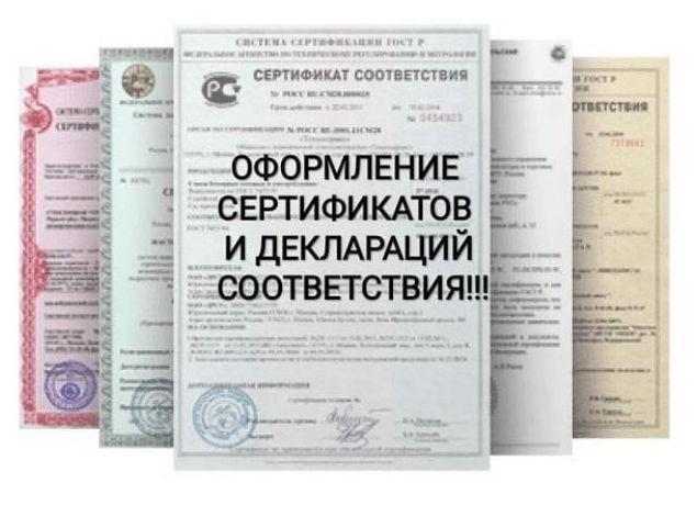 Сертификаты и Декларации Таможенного Союза, ТУ, ГОСТ, Штрих коды
