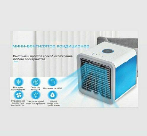 Мини кондиционер, кондёр, охладитель,вентилятор с доставкой!