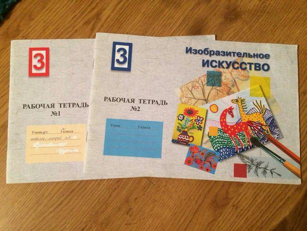 Продам тетради Изобразительное искусство рабочая терраль 1 и 2