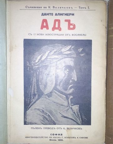 Превод на К. Величков на Ад от Данте Алигери, 1927г. с 17 илюстрации