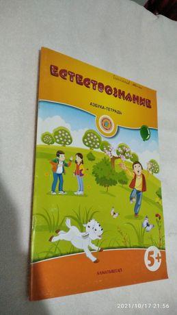 Книги, Алматы китап, учебники, учебник в садик, книги в садик +5