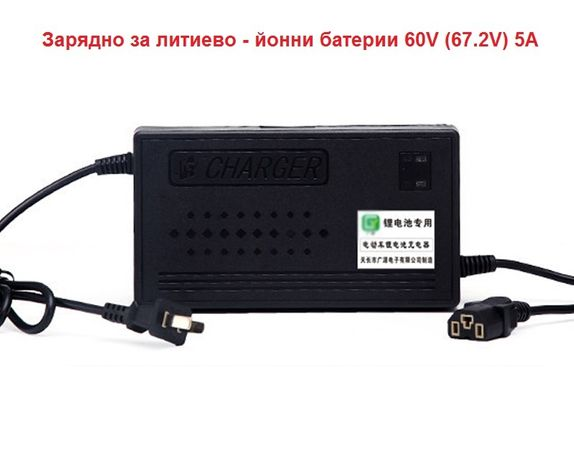 Зарядни устройства за ел. велосипеди, тротинетки и др.