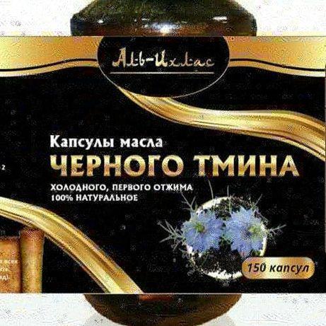 Масло черного тмина в капсулах 3600т. в наличии Уральск