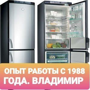 Грамотный ремонт холодильников и морозильников