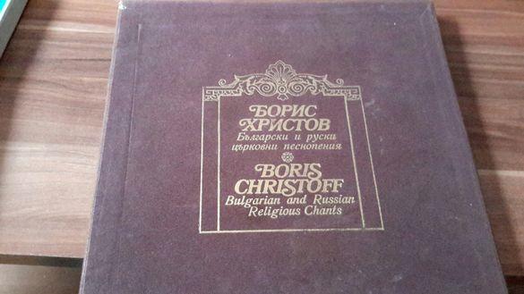 Грамофонна плоча Борис Христов, луксозно издание