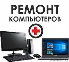 УСЛУГИ Программиста!Ремонт Компьютеров и Ноутбуков в АКТОБЕ!++