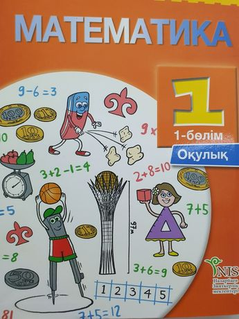 Математика учебник 1 часть казахское отделение