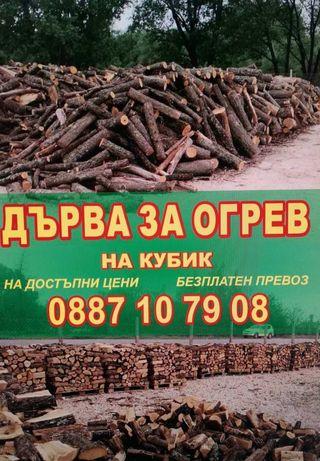 Дърва за огрев (нарязани и нацепени)