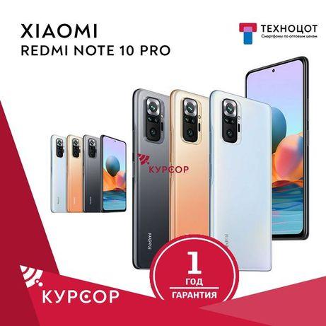 КУРСОР Redmi Note 10 PRO Global ,8/128 Гб, Назарбаева 161/Муканова 53