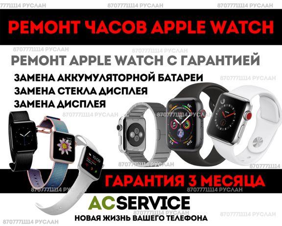 Замена стекла и дисплея Apple Watch 1 2 3 4 5 6 с гарантией в Алматы