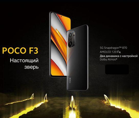 Смартфоны Xiaomi Poco F3. Новые, оригинальные. Гарантия. Караганда