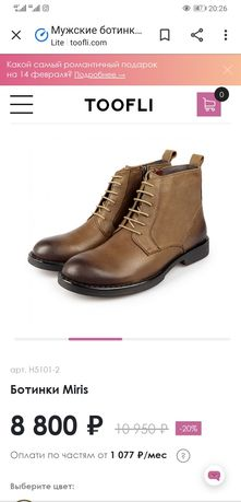 Ботинки фирмы MARIS ( оригинал) размер 44