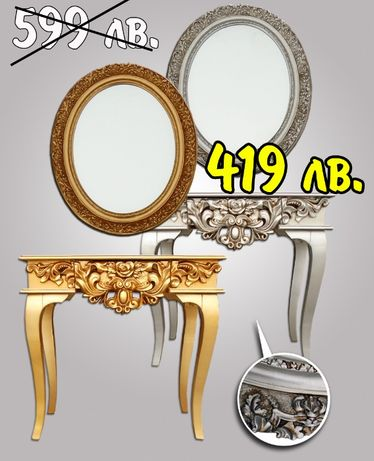 449 лв.! Тоалетка с огледало за антре - златна / сребърна