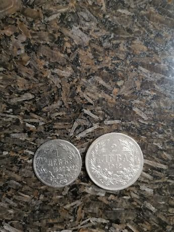 Сребърни 1лв 1882 и 2лв 1912
