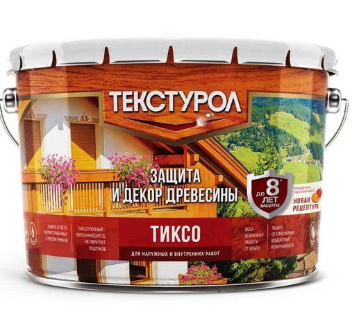 Супер средство  защита и покраска древесины, Лак, пропитка, Текстурол