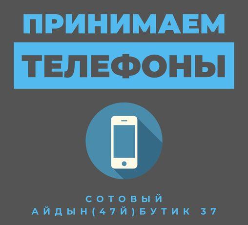 Телефон только рабочий
