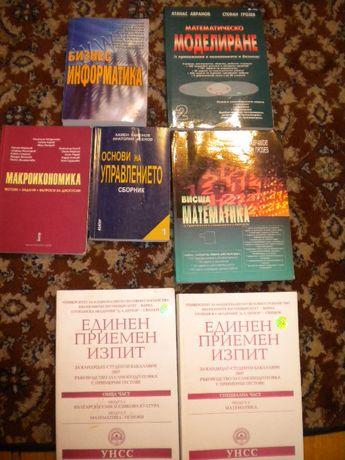 намалям до неделя 19лв нов огромен лот учебници