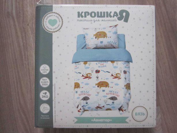Детское Ясельное постельное белье Авиатор