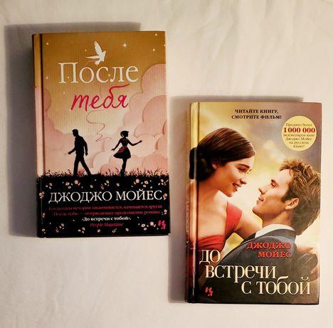 """продаются книги:"""" до встречи с тобой"""" ; """" после тебя"""""""