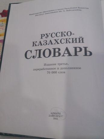 продам срочно срочно словарь  русско казахский словарь 70000 тысяч  сл