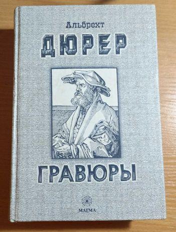 """Книга """"Альбрехт Дюрер. Гравюры"""""""