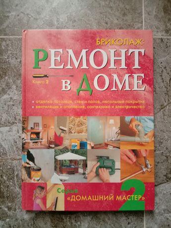 Классные книги Ридерз Дайджест