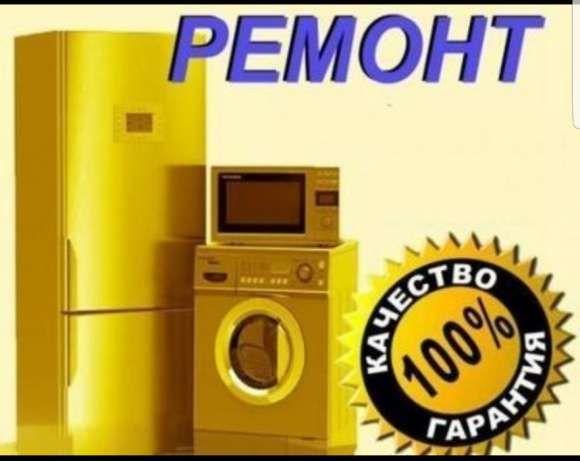 Ремонт стиральных машин,холодильников