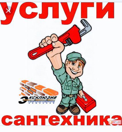 услуги сантехника 24ч