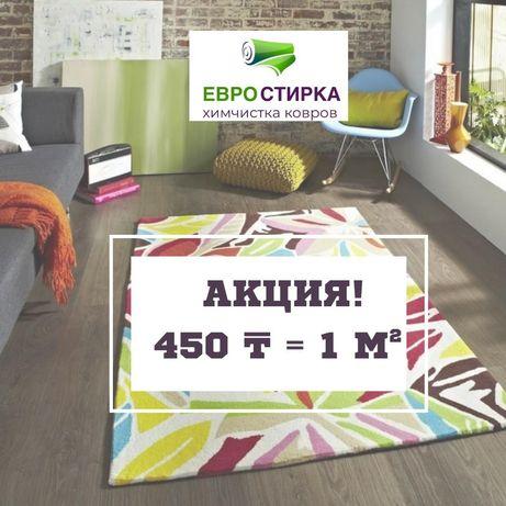 Стирка ковров,клем жуу,чистка ковров,мойка ковров,химчистка мебели