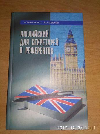 ПрОдам учебник английского языка