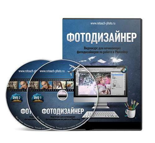 Видеокурс - Фотодизайнер в фотошоп