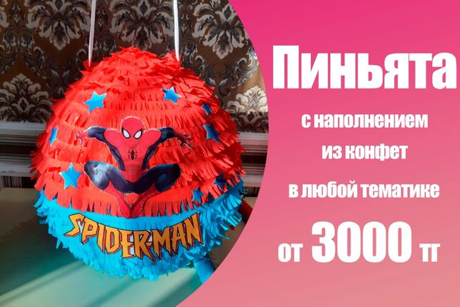 Пиньяты Астана(Нур-Султан) на заказ