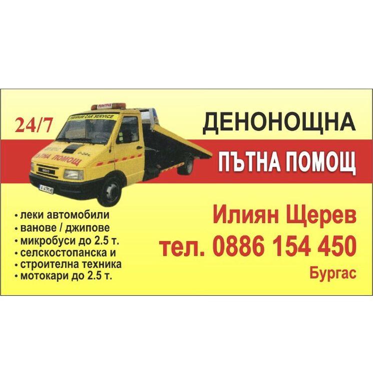 Пътна Помощ 24/7 гр. Бургас и страната
