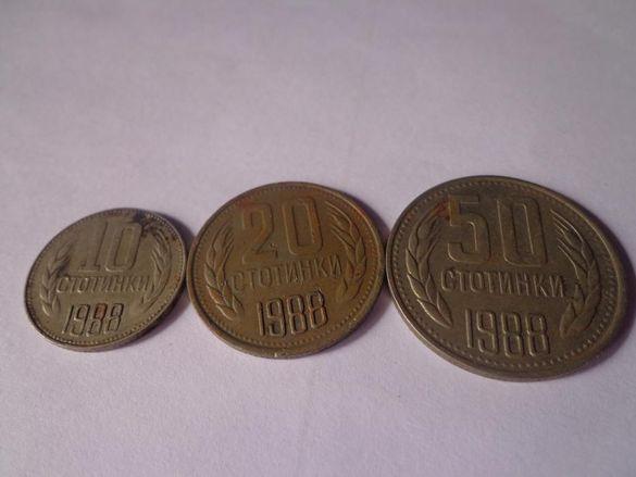 Продавам монети - 10,20 и 50 стотинки от 1988