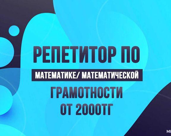 РЕПЕТИТОР по Математике и Крит Мат / Подготовке к ЕНТ NUFYPET SAT 2.