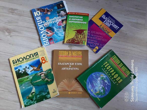 Учебници и помагала 8-12 клас