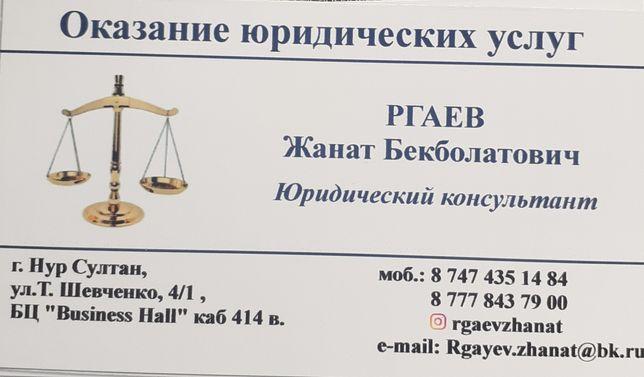 Юридические услуги в Курчатове