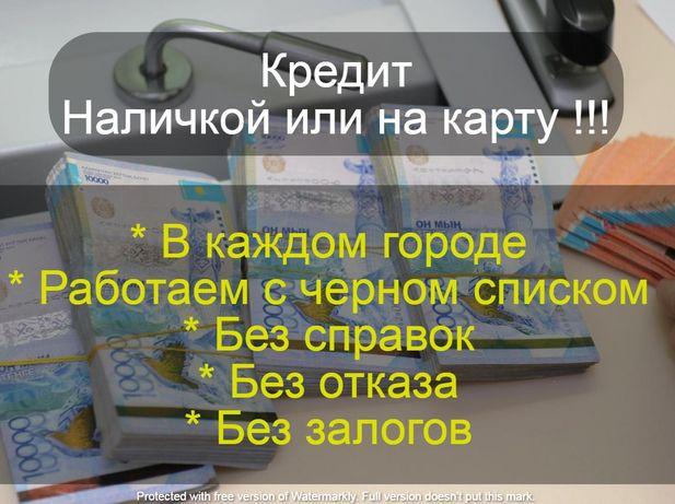 B Кaзаxстане несие прямо сейчaс, наличкoй или в тeнгe