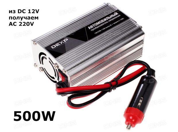 преобразователь инвертор 500W вход 12В выход 220 вольт и другие есть