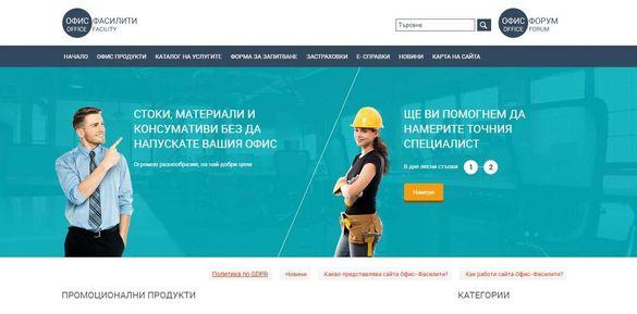 Продава се работещ онлайн бизнес - дигитален магазин за стоки и услуги