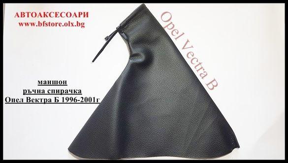 Маншон за ръчна спирачка ОПЕЛ Вектра Б / OPEL Vectra B