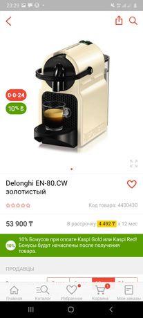 Кофемашина капсульная новая