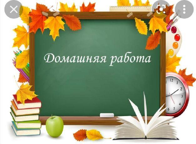 выполняю домашнее задание по английскому языку