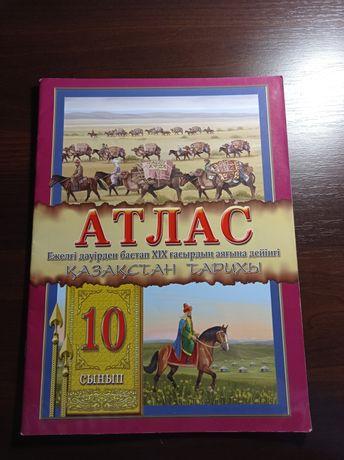 Атлас. 10 сынып. Қазақстан тарихы.