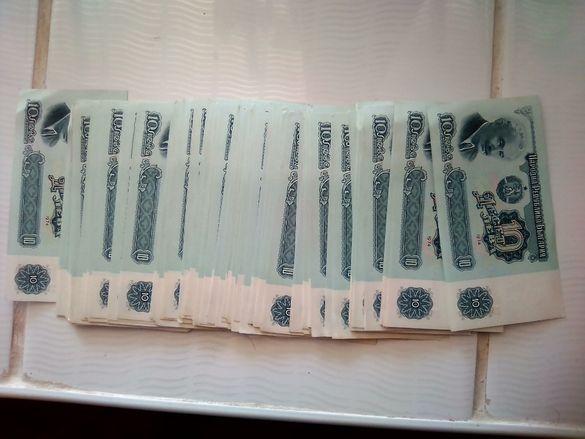 стари банкноти по 10 лв. от 1974г. отлични и поредни номера