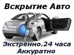 Вскрыть машину Вскрыть автомобиль Вскрыть авто Открыть машину Алматы