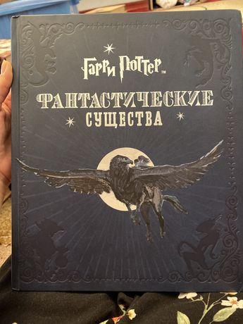 Фантастические существа. Гарри поттер. Подарочное издание. Росмэн