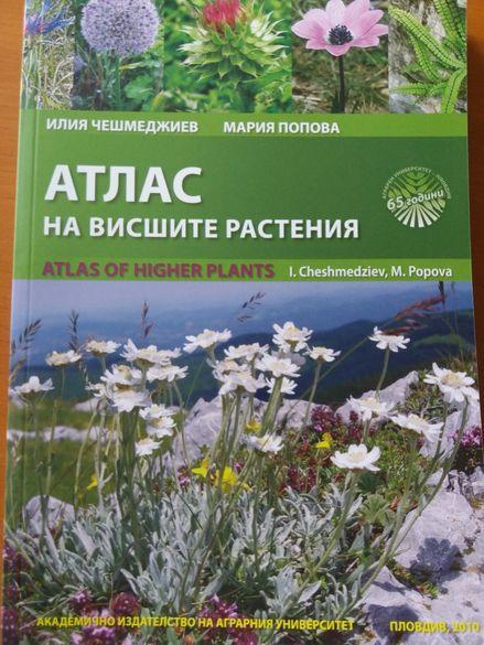Атлас на висшите растения ! гр. Пловдив - image 1