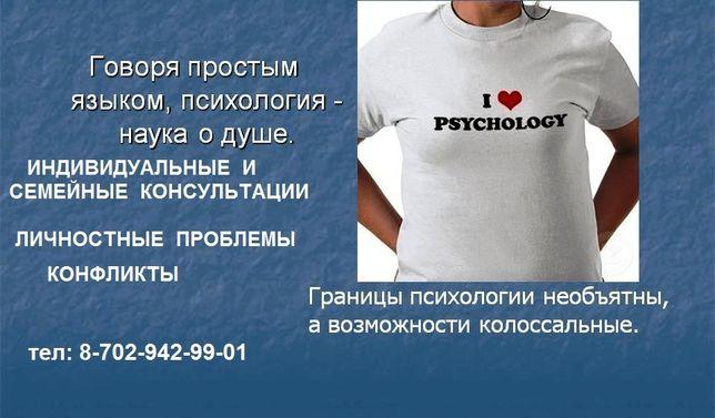Консультация психолога. Квалифицированная психологическая помощь