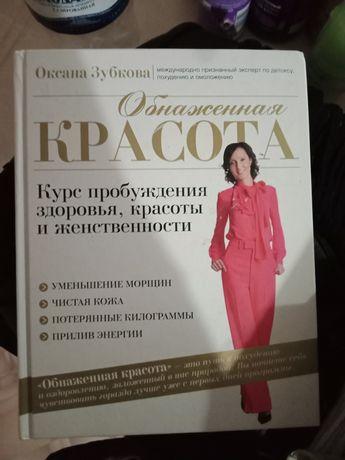 Продам книги Обнаженная красота, Свой бизнес